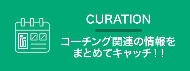 Curation コーチング関連の情報をまとめてキャッチ!!