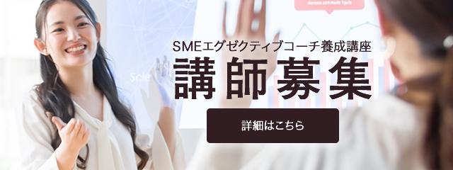 SMEエグゼクティブコーチ養成講座 講師募集