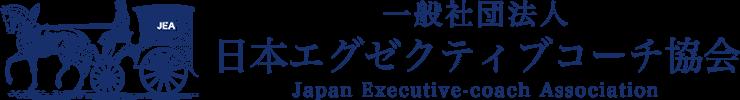 一般社団法人 日本エグゼクティブコーチ協会
